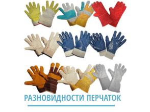 Правильно выбираем перчатки для различных видов строительных работ.