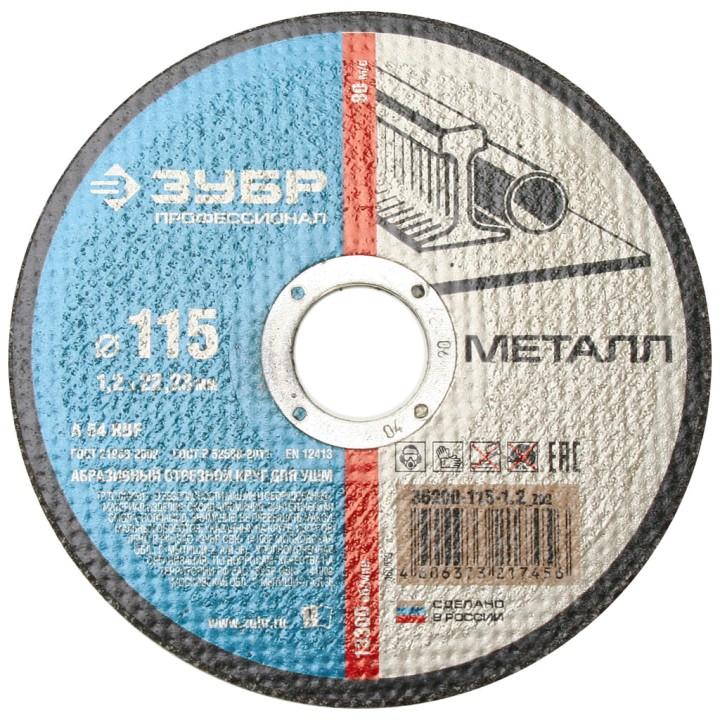 Диск отрезной по металлу 125х1,2х22,23 ЗУБР